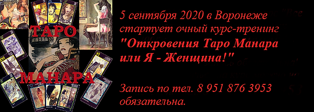 Манара 05 09 2020.png