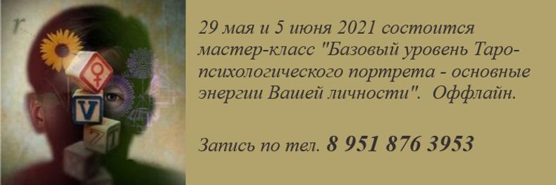 29 05 и 05 06 2021.png