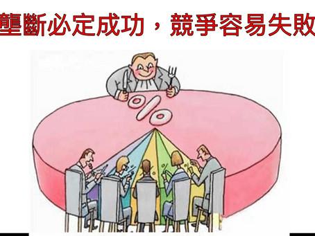 達人創業:壟斷必定成功,競爭容易失敗