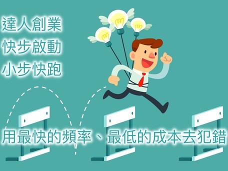 達人創業:快步啟動,小步快跑;用最快的頻率、最低的成本去犯錯