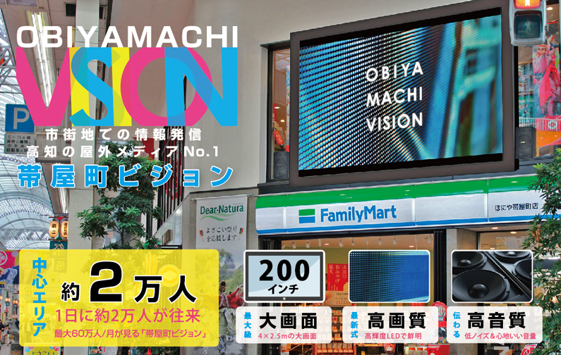 obiyamachivision.png