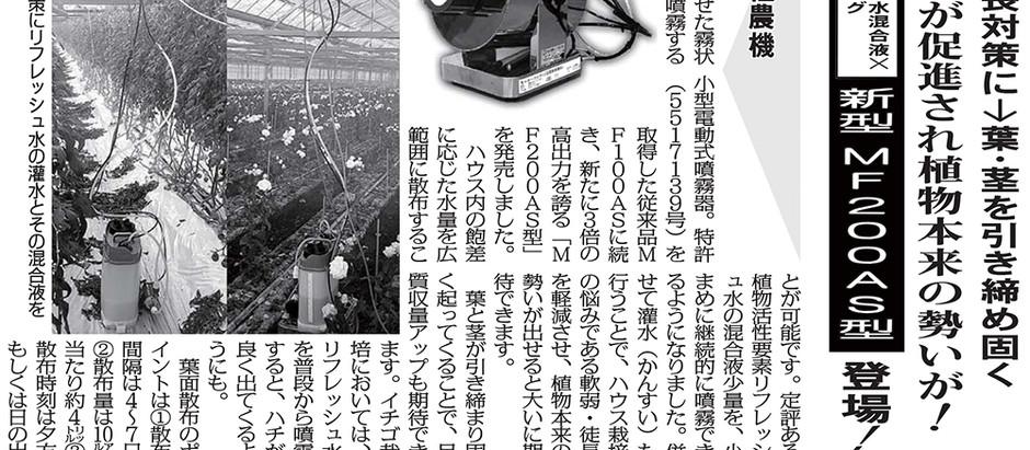 日本農業新聞に記事が掲載されました。