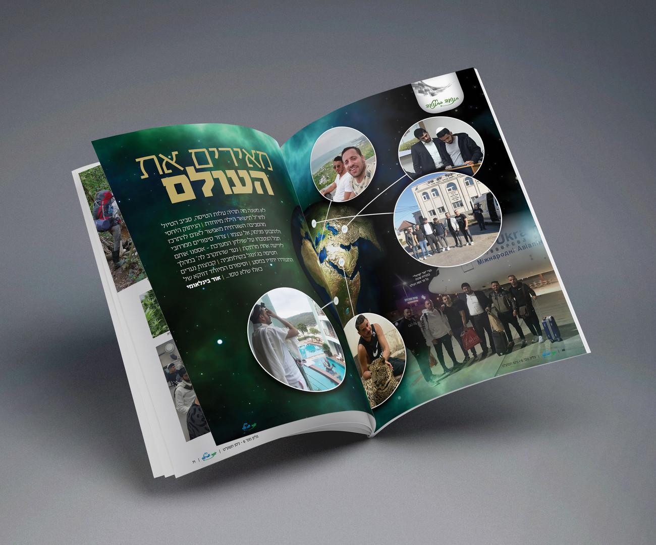עימוד - אור ישראלי - 8.jpg