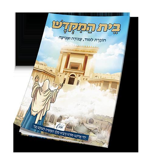 עימוד - חוברת בית המקדש.png