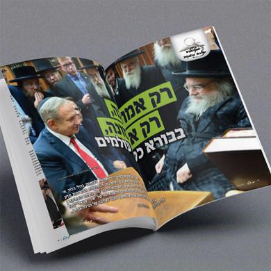 עימוד - אור ישראלי - 2.jpg