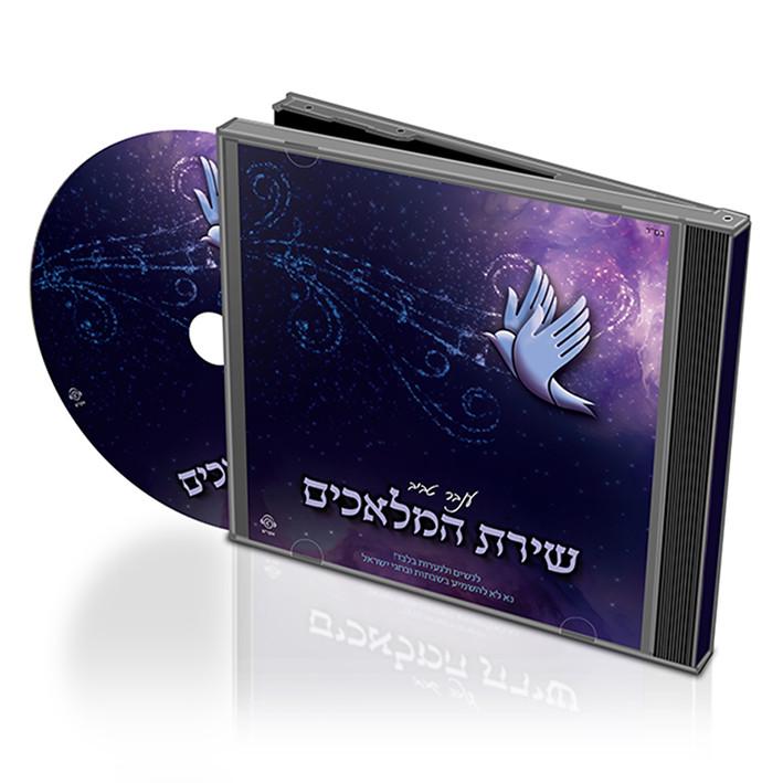 עיצוב - דיסק שירת המלאכים ענבר טביב.jpg