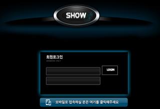 쇼 먹튀 show-11.com 먹튀 검증