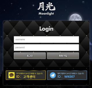 월광 먹튀 mo-777.com 먹튀 검증