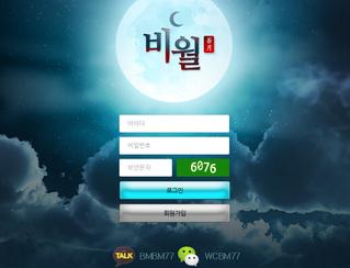 비월 먹튀 bm-bebe.com 먹튀 검증