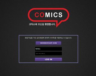 코믹스 먹튀 mic-2018.com 먹튀 검증