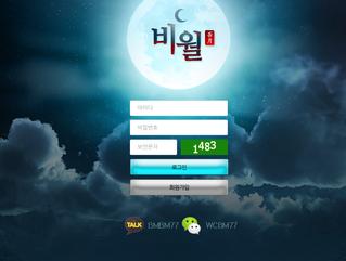 비월 먹튀 bm-bebe.com 먹튀검증