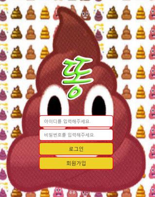 똥 먹튀 ddong79.com 먹튀 검증