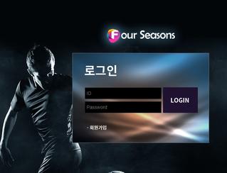 포시즌 먹튀 fours1.com 먹튀 검증