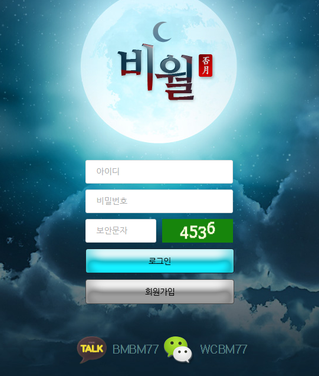 비월 먹튀 bm-kkk.com 먹튀 검증