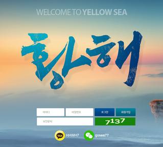 황해 먹튀 mz-wkk.com 먹튀 검증