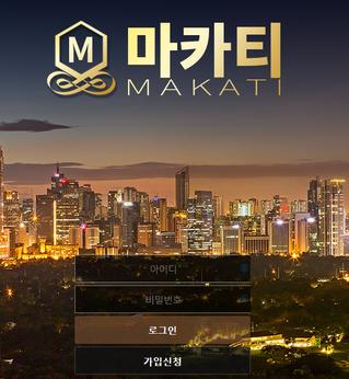 마카티 먹튀 maa-022.com 먹튀 검증
