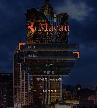 마카오 먹튀 m.cau-06.com 먹튀 검증