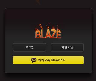 블레이즈 먹튀 blaze2015.com 먹튀 검증