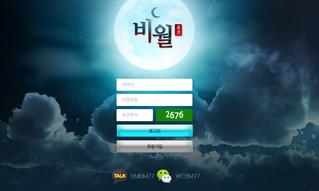 비월 먹튀 bm-kkk.com 먹튀검증