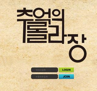 롤라장 먹튀 rola-1004.com 먹튀 검증