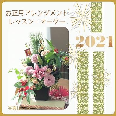 お正月アレンジ (1).png