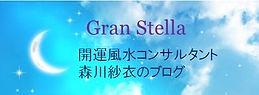 グランステラ仮バナー.jpg