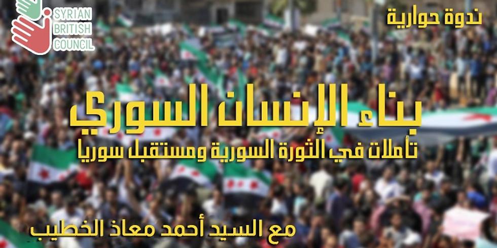بناء الإنسان السوري: تأمّلات في الثورة السورية ومستقبل سوريا