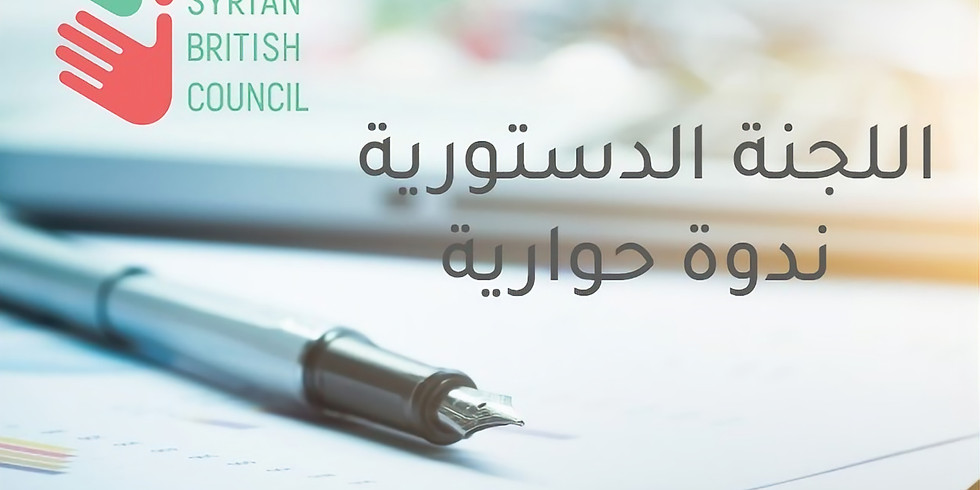 اللجنة الدستورية السورية: هيكلية شكلية للتوافقات الدولية أم منصة سياسية سورية؟