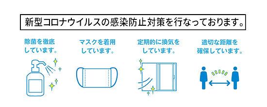 コロナ対策ーホームページ.jpg