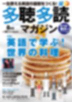 magazine2018_Aug.jpg