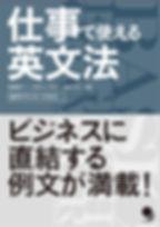 shigoto_eibunpo.jpg