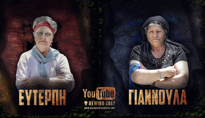 To «Cretan Survivor» στην λίστα Youtube Rewind Greece 2017 !