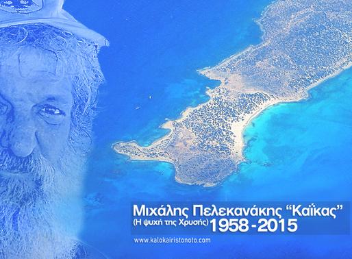 Μιχάλης Πελεκανάκης {Καΐκας}   1958 – 2015