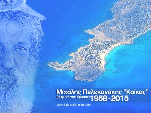 Μιχάλης Πελεκανάκης {Καΐκας} | 1958 – 2015