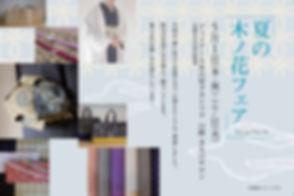 夏のフェア2019名古屋.jpg