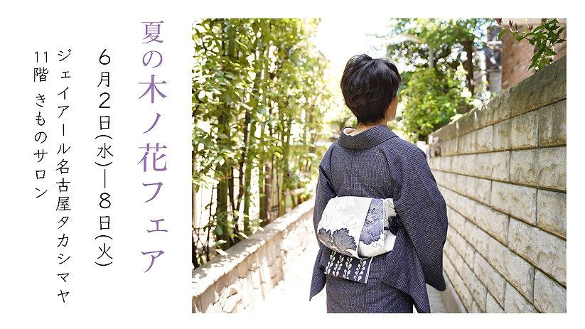 名古屋タカシマヤ.jpg