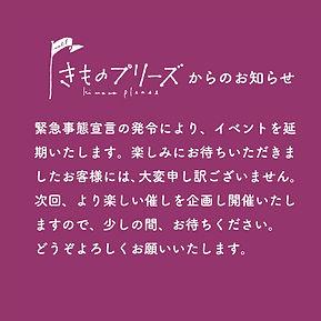 きものプリーズ1.jpg