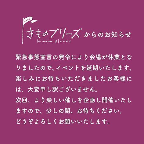 インスタ用告知.jpg