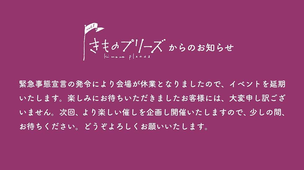 HOMEPAGE用告知.jpg