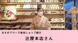 辻屋本店三サムネ.jpg
