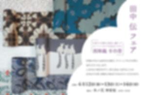 田中伝さんイベントDM2019.4.jpg
