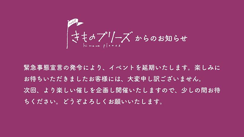 きものプリーズ.jpg
