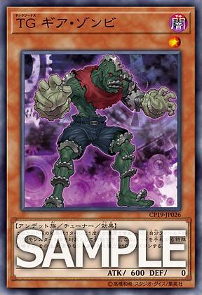 T.G. Gear Zombie