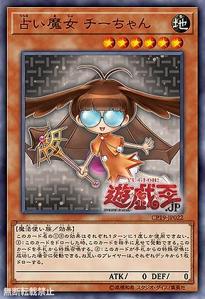 Fortune Fairy Chee
