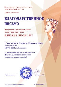 """""""Близкие люди 2017"""" Карканица Г.Н."""