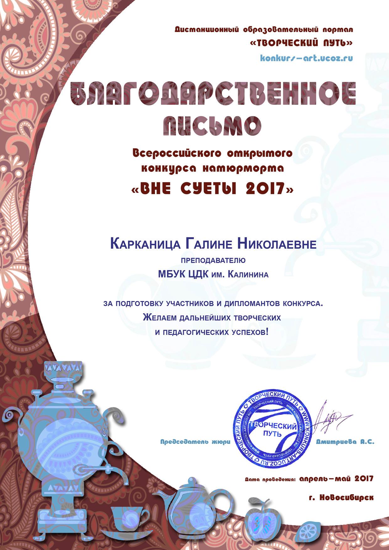"""Вне суеты 2017"" Карканица Г.Н."
