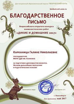 """Дикие и домашние 2017"" Карканица"