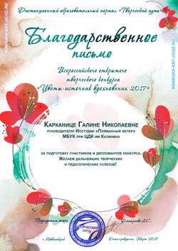"""""""Цветы - источник вдохновения 2017"""""""