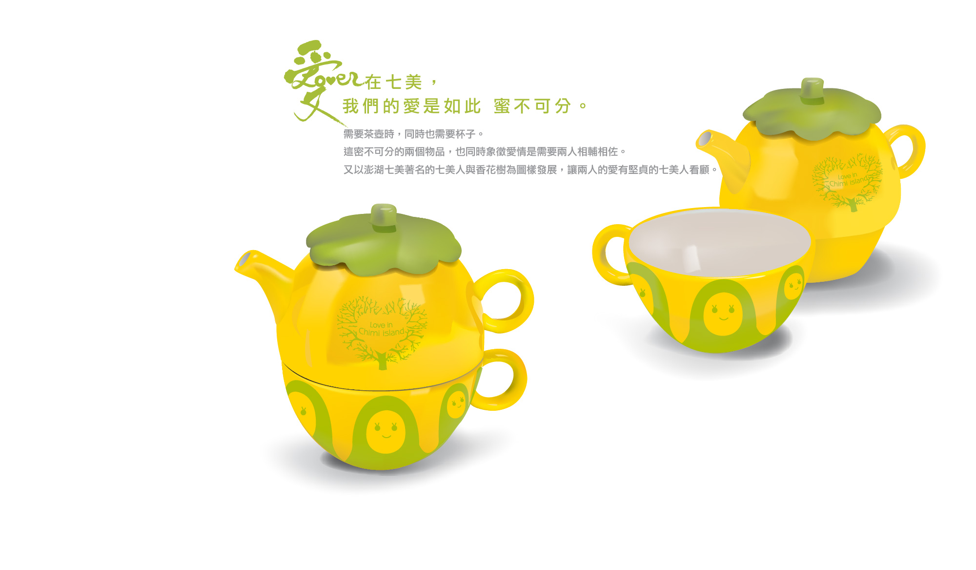 Chimei Product Design- B