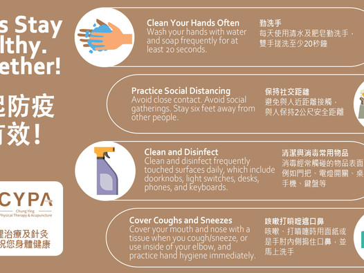 Let's Stay Healthy Together!